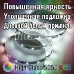 Светодиодная лента RGB 5050,LUX ''High class''  IP20, 30LED, 1м