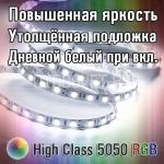 Светодиодная лента RGB 5050,LUX ''High class''  IP20, 60LED, 1м
