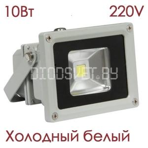Светодиодный прожектор 10Вт, холодный белый, 800-900 люмен, 220V