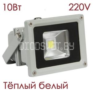 Светодиодный прожектор 10Вт, тёплый белый, 800-900 люмен, 220V
