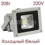 Светодиодный прожектор 20Вт, холодный белый, 1700-1900 люмен, 220V