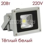 Светодиодный прожектор 20Вт, тёплый белый, 1700-1900 люмен, 220V