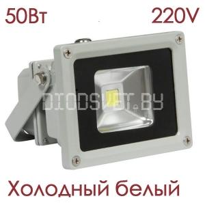 Светодиодный прожектор 50Вт, холодный белый, 4000-4200lm, 220V