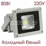 Светодиодный прожектор 80Вт, холодный белый, 6000-6800lm, 220V