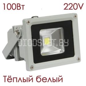 Светодиодный прожектор 100Вт, тёплый белый, 7500-8500lm, 220V