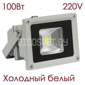 Светодиодный прожектор 100Вт, холодный белый, 7500-8500lm, 220V