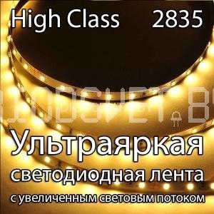 СВЕТОДИОДНАЯ ЛЕНТА 2835 LUX (22-24LM КАЖДЫЙ ДИОД CRI95) ОТКРЫТАЯ ТЁПЛЫЙ БЕЛЫЙ 120LED